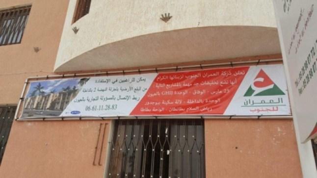 العيون..إعفاء المدير العام لشركة العمران الجنوب من مهامه!
