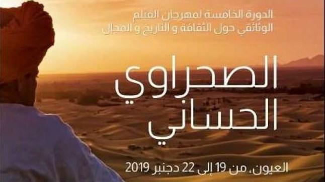 ثلاثة إعلاميين من الصحراء ضمن لجنة تحكيم مهرجان العيون للفيلم الوثائقي