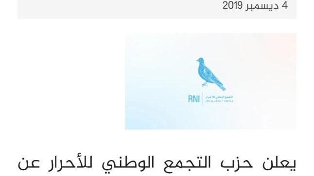 رسمي. الإعلان عن شغور منصب المنسق الجهوي لحزب الأحرار بالعيون