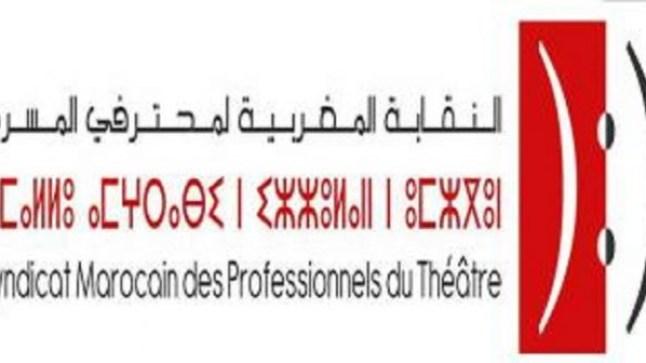 النقابة المغربية لمهنيي الفنون الدرامية تتصدى لتصريحات عبيابة