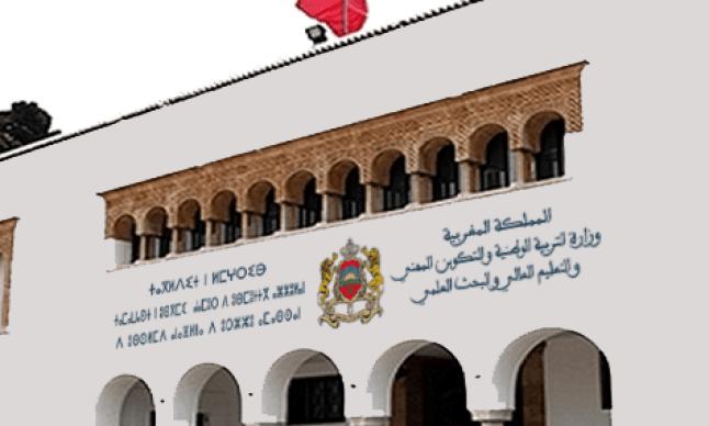 وزارة التربية تعلق حوارها مع نقابات المتعاقدين وتحملهم مسؤولية التعثر