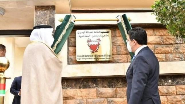 البحرين تفتح قنصلية بالعيون!