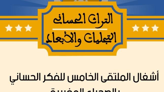 مركز المستقبل للثقافة والتنمية ببوجدور يصدر كتاب: التراث الحساني :التجليات والأبعاد