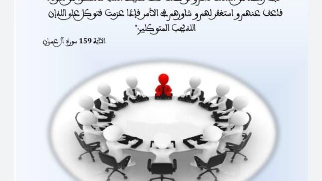 """عميد الشرطة الممتاز """" نبيل اعوينة"""" يصدر مؤلفا بعنوان """" فن القيادة وصناعة القرار"""""""