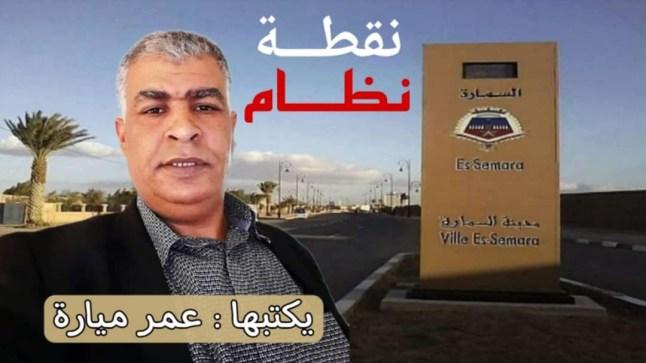 """الإعلامي """"عمر ميارة"""" يكتب : الدينامية السياسية الحالية في السمارة…نقطة نظام"""