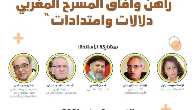 العيون تحتضن ندوة حول راهن وآفاق المسرح المغربي..