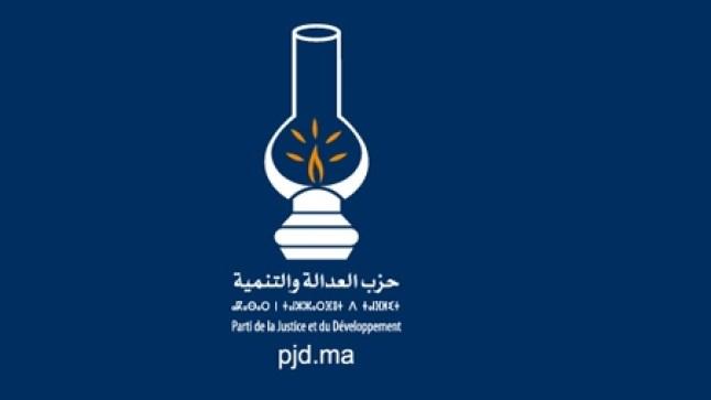 العدالة والتنمية يزكي عماري وعوبا وكلاء للوائح الحزب بجماعة السمارة
