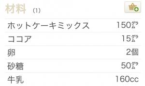 スクリーンショット 2015-02-13 午後3.54.18