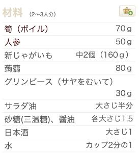 スクリーンショット 2015-02-18 午後0.26.04
