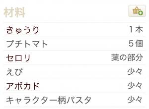 スクリーンショット 2015-03-02 午後8.16.33