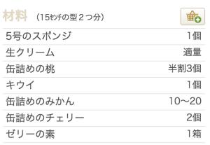 スクリーンショット 2015-04-29 18.32.27
