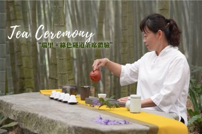 嘉義梅山景點|瑞里綠色隧道茶席體驗|原始竹林裡的茶席饗宴