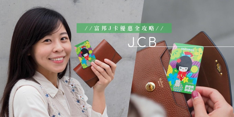 富邦J卡優惠全攻略!2021年強勢信用卡推薦:富邦J卡更神了!國內一般消費享3%無上限