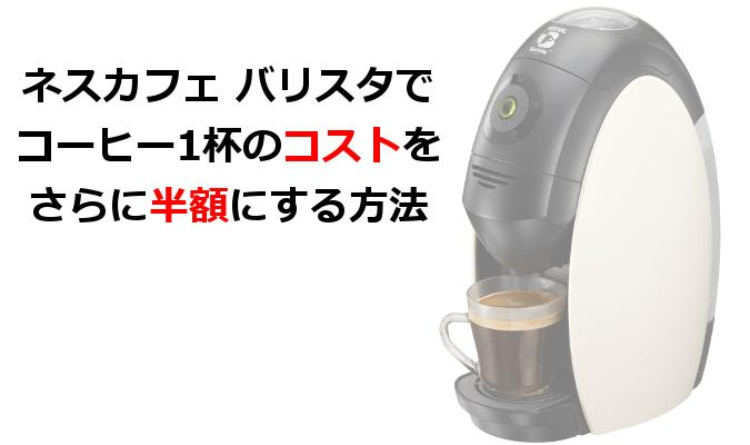 ネスカフェ バリスタでコーヒー1杯のコストを5.4円にする方法