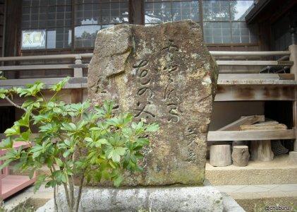 文塚(徳応寺)