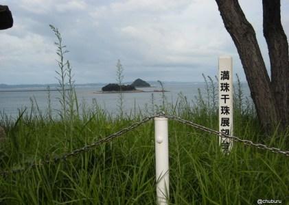 満珠・干珠(まんじゅ・かんじゅ)