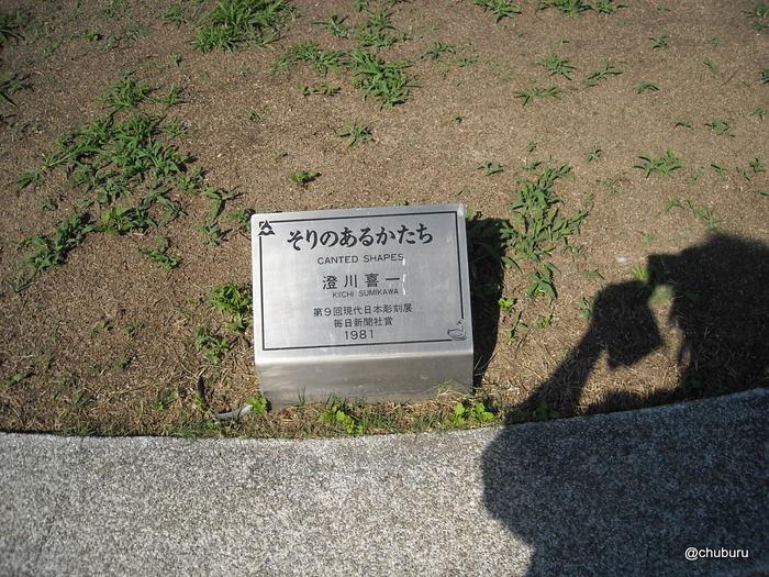 そりのあるかたち(JR宇部新川駅前)