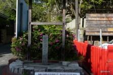 萩藩新地会所址
