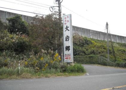 万倉の大岩郷(まぐらのおおいわごう)