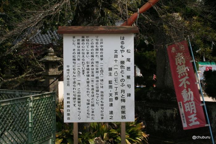 芭蕉句碑(秋穂正八幡宮)