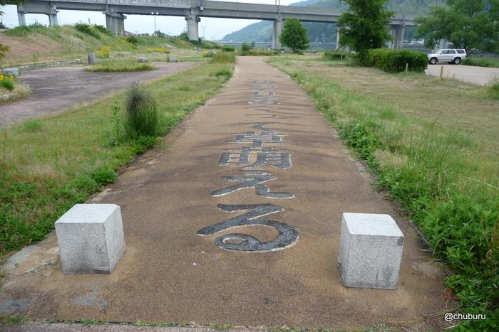 椹野川河川敷の山頭火の俳句(東津河川公園)
