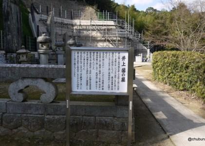 洞春寺にある井上馨の墓
