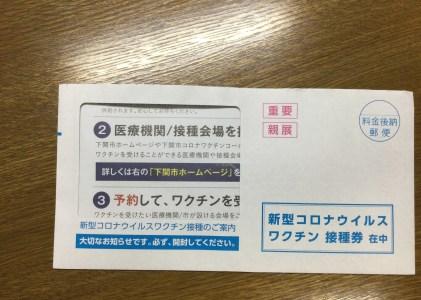 新型コロナウイルスワクチン接種券がきたよ。