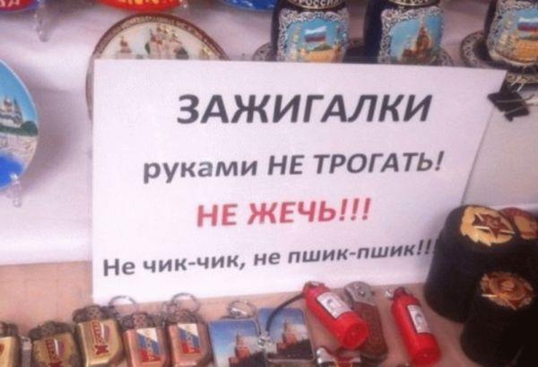1434311053_1433512065_marazmy-iz-magazinov-17_result