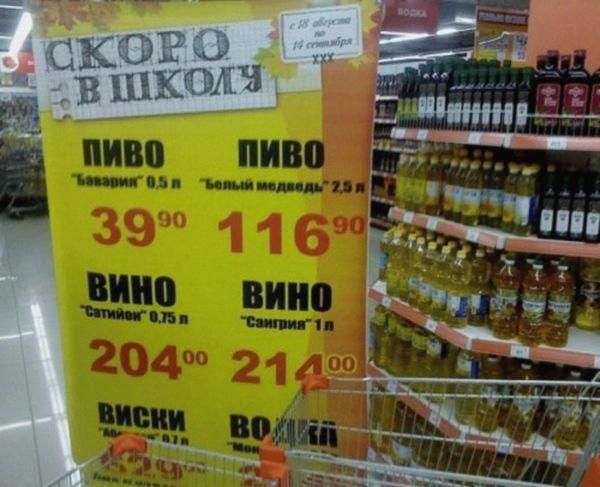1434311070_1433512037_marazmy-iz-magazinov-2_result