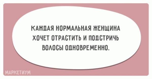 20-otkrytok-dlya-nastoyashhih-zhenshhin_9bf31c7ff062936a96d3c8bd1f8f2ff3_result