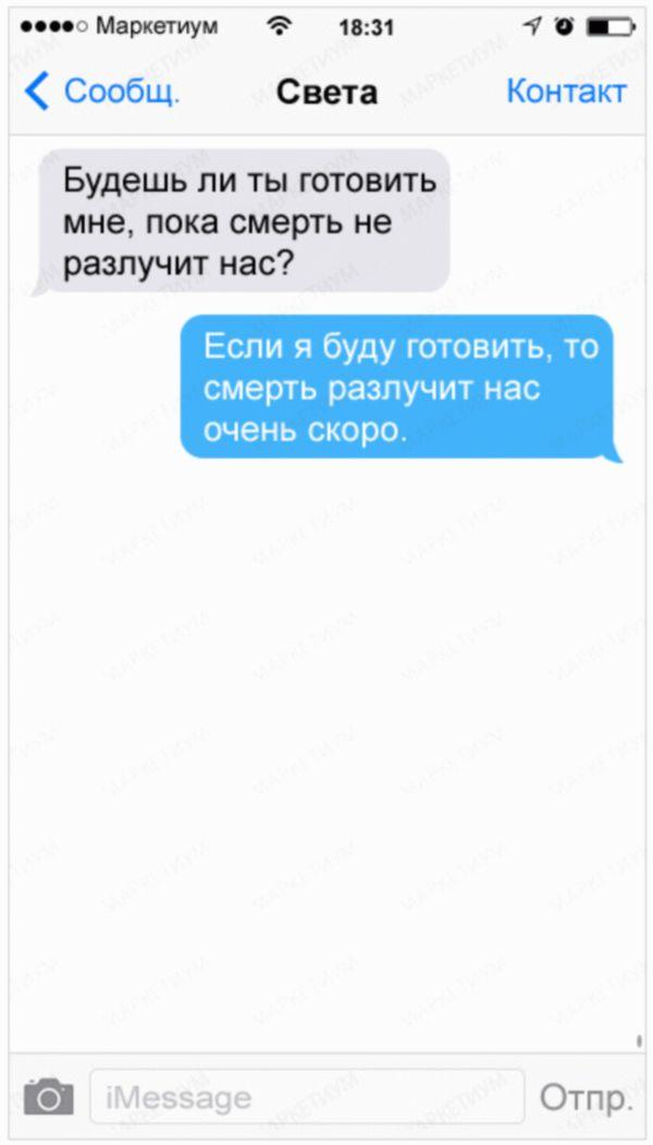 20-sms-ot-druzej-kotorye-za-slovom-v-karman-ne-polezut_1f0e3dad99908345f7439f8ffabdffc4_result