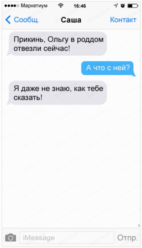 20-sms-ot-druzej-kotorye-za-slovom-v-karman-ne-polezut_45c48cce2e2d7fbdea1afc51c7c6ad261_result