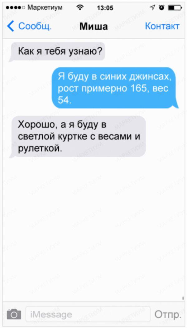 20-sms-ot-druzej-kotorye-za-slovom-v-karman-ne-polezut_6f4922f45568161a8cdf4ad2299f6d23_result