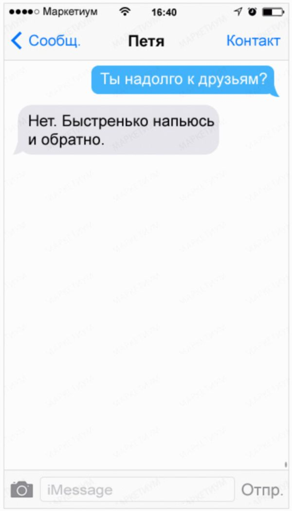 20-sms-ot-druzej-kotorye-za-slovom-v-karman-ne-polezut_c20ad4d76fe97759aa27a0c99bff67101_result