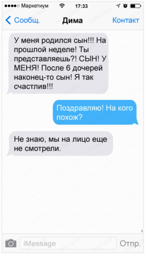 20-sms-ot-druzej-kotorye-za-slovom-v-karman-ne-polezut_c81e728d9d4c2f636f067f89cc14862c_result