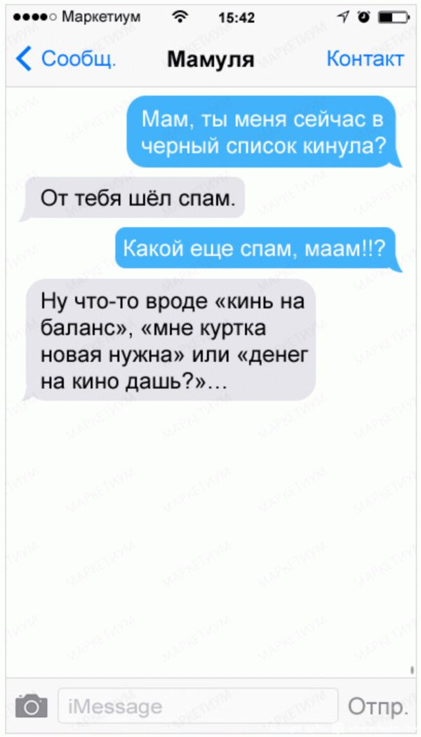 20-sms-ot-roditelej-s-chuvstvom-yumora_6f4922f45568161a8cdf4ad2299f6d231_result