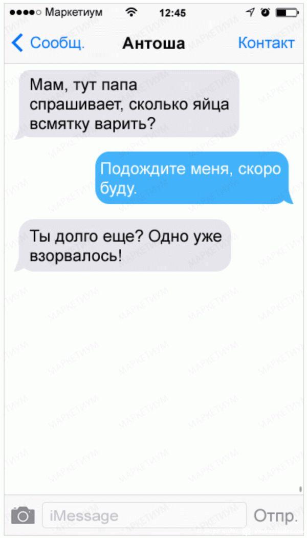 20-sms-ot-roditelej-s-chuvstvom-yumora_c4ca4238a0b923820dcc509a6f75849b1_result
