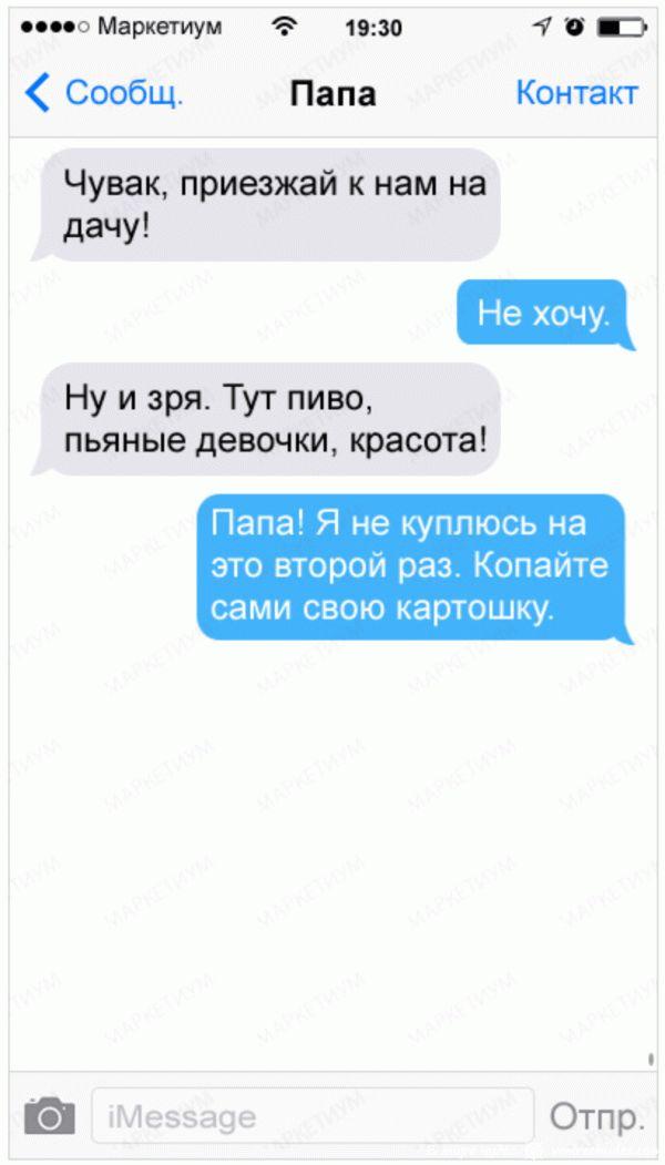 20-sms-ot-roditelej-s-chuvstvom-yumora_e4da3b7fbbce2345d7772b0674a318d51_result