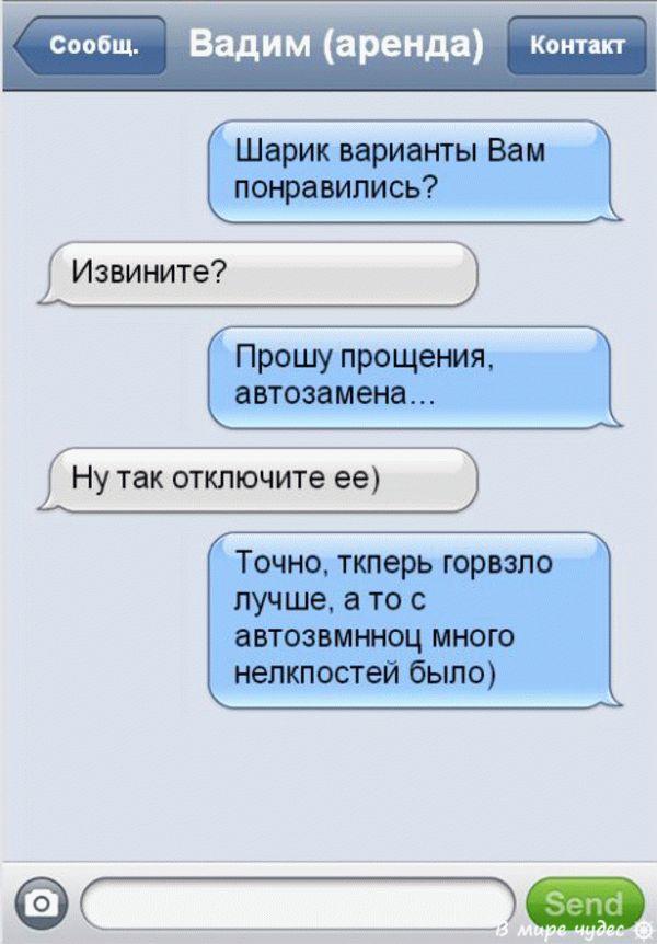 sms_rieltori_04_result