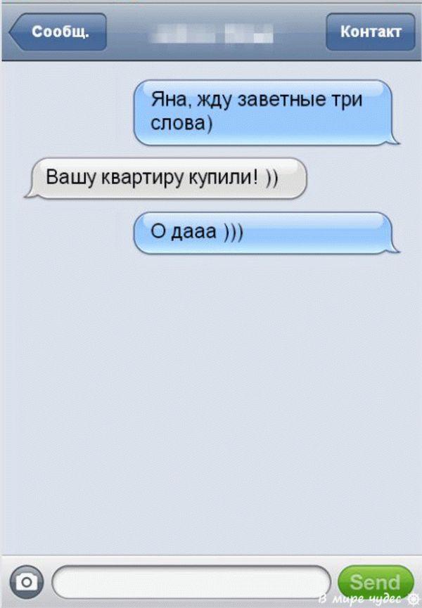 sms_rieltori_05_result