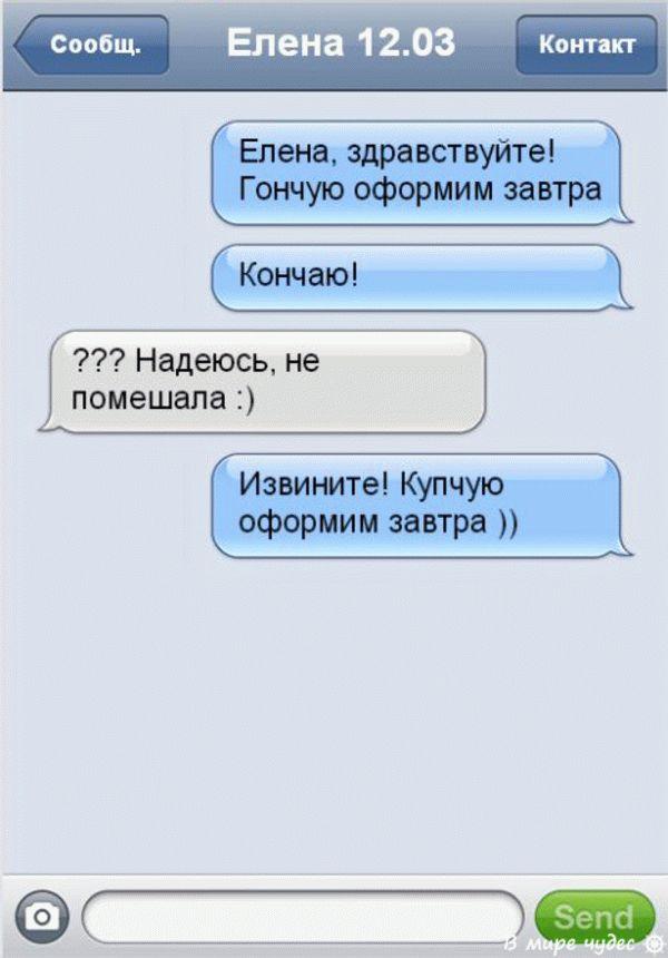 sms_rieltori_12_result