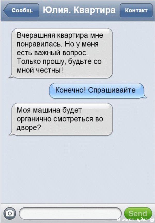 sms_rieltori_17_result