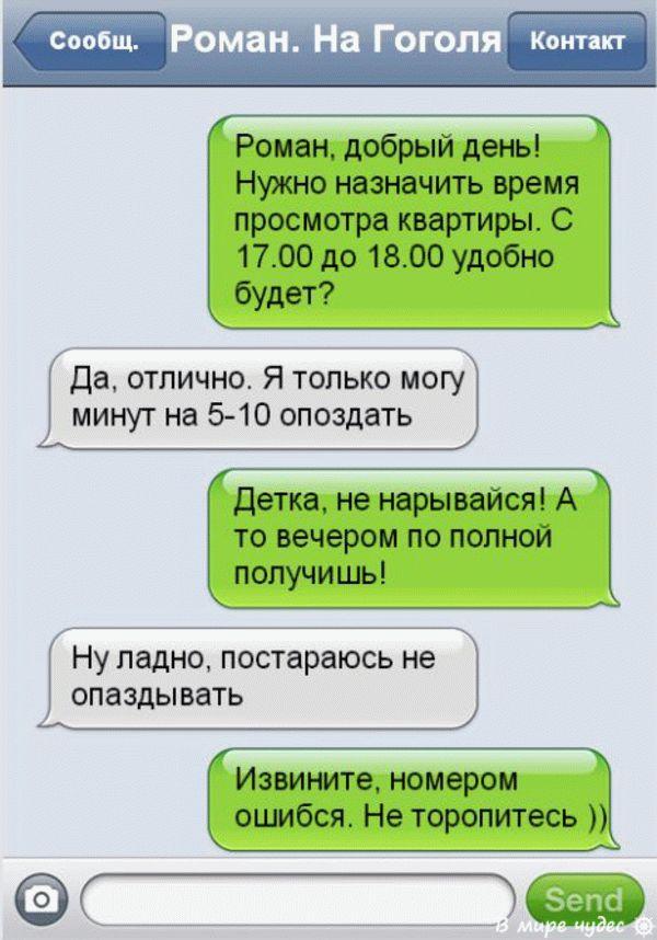 sms_rieltori_25_result