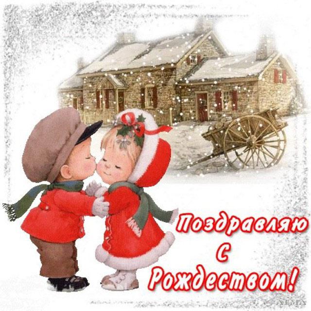 поздравление с рождеством к любимой если результат тебе