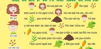 Как Саша и Вера морковь сажали