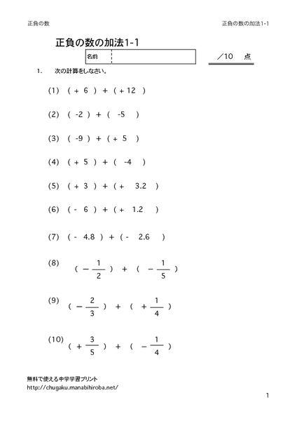 正負の数の計算ー加減法 無料で使える中学学習プリント