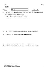 kakuritu4_1のサムネイル