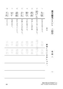 thumbnail of kanji3_2