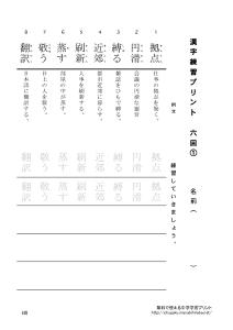 kanji3_6のサムネイル