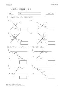 heikousenkaku1_1のサムネイル
